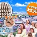 (株)栄畑瓦商店