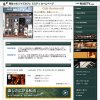 htmlで作成するオリジナルサイト