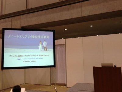 弊社代表取締役高橋則孝が「ブライダル産業フェア」2013にて講演いたしました。