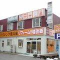 ハウジング重兵衛 成田ショールーム店