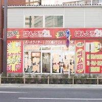 はんこ屋さん21仙台本町店