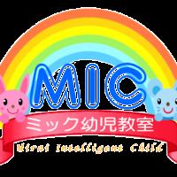 ミック幼児教室(MIC)