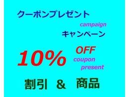 キャンペーン クーポン券(10%Off)をプレゼント!割引&商品