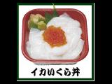 いかイクラ丼