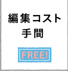 編集コスト/手間