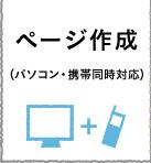 ページ作成(パソコン・携帯同時対応)