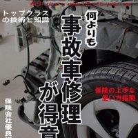 車の修理.com  博多店