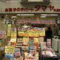 お菓子のデパートタマヤ水道筋店