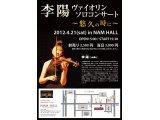 2012/4/21(sat)15:30~ 李陽 ヴァイオリンソロコンサート