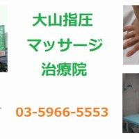 【板橋】 肩こり腰痛のお悩みは 大山指圧マッサージ治療院