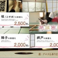「金沢屋 仙台中山・八幡店」 襖・障子・網戸・畳・掛軸・クロスご用達