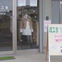 織工舎プレミアムショップ (岩崎株式会社)