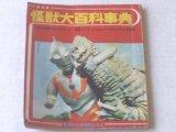 最近の仕入れ「怪獣大百科事典(ぼくら昭和42年4月号付録)」