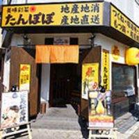 美味彩菜 たんぽぽ 大阪港