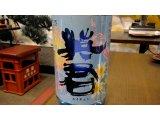 夏限定の静岡産日本酒 第4弾「英君 純米吟醸 夏の白菊」を特別入荷しました!