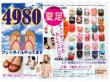 フットジェルネイル 格安4980円 付替えオフ無料