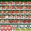 名古屋丼丸 塩釜口店
