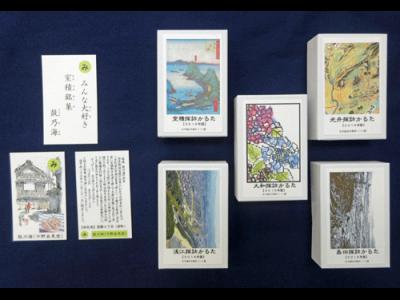 光探訪かるた(室積・光井・浅江・島田・大和)を販売しています。