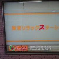 隠れ家サロン東京リラックステーションちゃるる