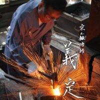 義定刃物 久御山工場公式サイト 刃物製造 研ぎ