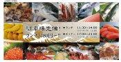 地魚・活魚・炉端焼き 魚次郎