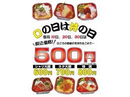 毎月10、20、30日は、丼丸サービスデー!!