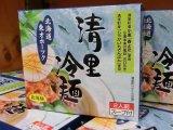 北海道東オホーツク 清里冷麺