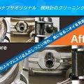 時計修理とクリーニング&電池交換 福岡 HANABUSA