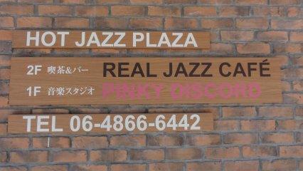ジャズ喫茶・バー REAL JAZZ CAFE