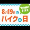 今日は「バイクの日」