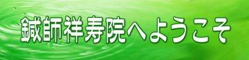 鍼師祥寿院