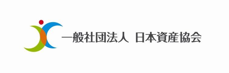 一般社団法人 日本資産協会