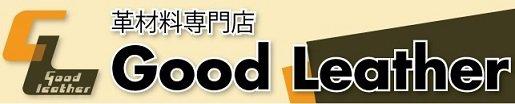 レザークラフト革材料専門店 Good Leather 【グッドレザー】