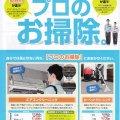 ダスキン福北サービスマスター(株式会社マップ)