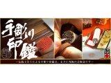 伝統工芸士が彫刻する世界に一つの「手彫り印鑑」