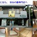 畳の落合商店【公式サイト】