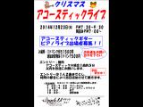 2014/12/23(火)アコースティックライブ開催