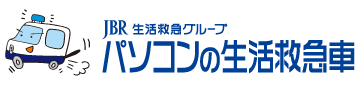 武蔵野市 の データ復旧 パソコン故障 PC修理 HDD復元 ウイルス感染 windowsエラー ノートパソコン設定 なら パソコンの生活救急車