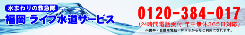 岡垣町 トイレつまり水詰まり排水掃除蛇口水漏れ交換