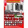 (本日より開催)TENGA公式Tシャツプレゼント!!!