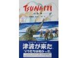 長縄えい子絵本TSUNAMI原画展他開催します