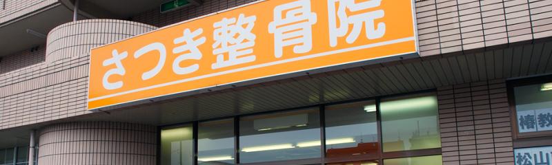 さつき整骨院 松山市の整骨院 交通事故治療、むち打ち症治療などお任せ下さい
