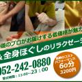 からだ工房 名古屋栄5丁目店(マッサージ・骨盤矯正・小顔矯正・足つぼ)