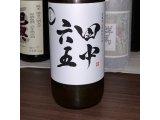田中六五 純米生酒 糸島産一等米山田錦