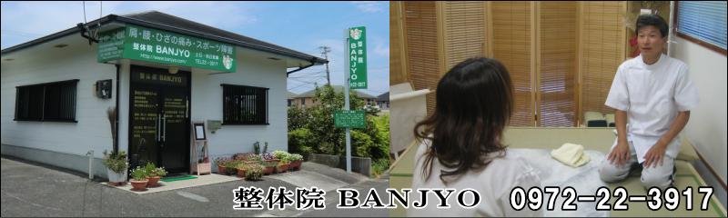 整体院BANJYO