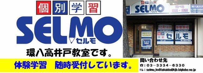 セルモ 環八高井戸教室