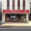 東村山スポーツボクシングジム