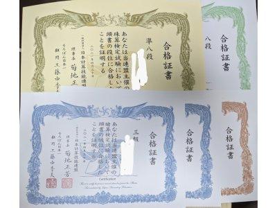 日本計算技能連盟検定試験