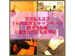 12月キャンペーン☆ヨガ&エステ1か月お試し!最大3万円お得5名様限定