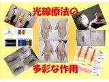 ★光線療法の様々な作用